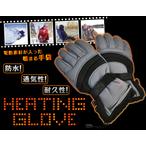 ヒーターグローブ  ☆手のひらがポカポカ暖か手袋☆